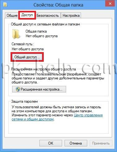 Как в windows 7 сделать общий доступ к диску
